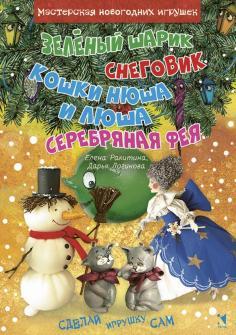 Зеленый шарик. Снеговик. Кошки Нюша и Люша. Серебряная фея