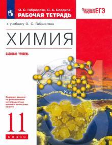Химия. 11 класс. Рабочая тетрадь к учебнику О.С. Габриеляна. Вертикаль