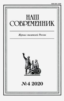 """Журнал """"Наш современник"""". 2020. № 4"""