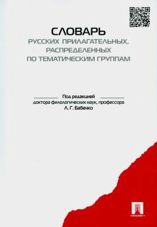 Словарь-тезаурус русских прилагательных, распределенных по тематическим группам