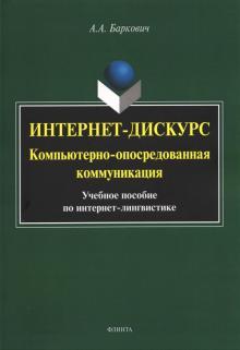 Интернет-дискурс. Компьютерно-опосредованная коммуникация. Учебное пособие по интернет-лингвистике