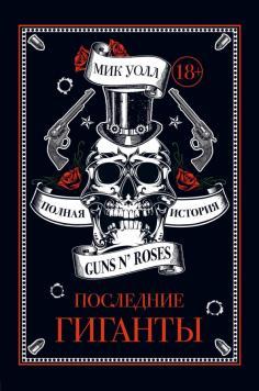 Последний из гигантов. Правдивая история Guns N' Roses