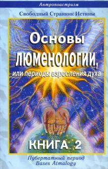 Основы люменологии, или периоды взросления духа. Книга 2. Части 2,3 - Странник Свободный