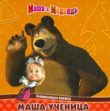 Маша и Медведь. Маша-ученица. Развивающая книжка