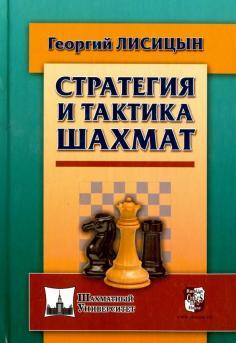 Шахматный университет