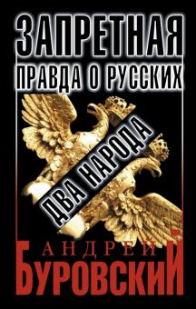 Запретная правда о русских: два народа - Андрей Буровский