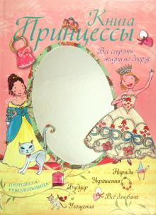 Книга принцессы. Все секреты жизни во дворце