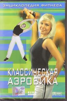 Энциклопедия фитнеса. Классическая аэробика (DVD)