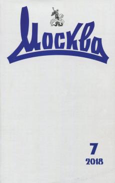 "Журнал ""Москва"" № 7. 2018"