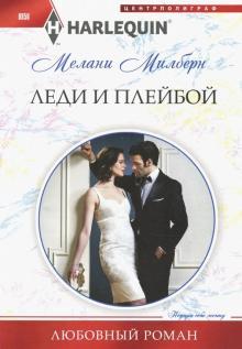 Леди и плейбой - Мелани Милберн
