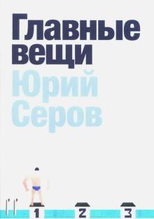 Главные вещи - Юрий Серов
