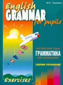 Грамматика английского языка для школьников. Книга 4 - Марина Гацкевич