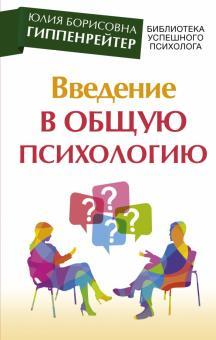 Введение в общую психологию. Курс лекций