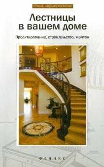 Лестницы в вашем доме. Проектирование, строительство, монтаж - Л. Савенко