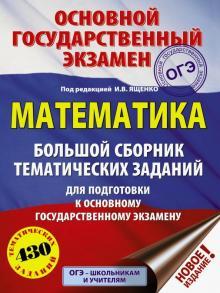 ОГЭ. Математика. Большой сборник тематических заданий для подготовки к ОГЭ
