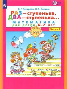 Раз - ступенька, два - ступенька... Математика для детей 6-7 лет. Часть 2. ФГОС ДО