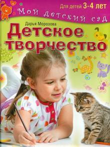 Детское творчество. Пособие для занятий с детьми 3-4 лет