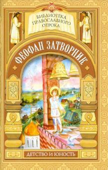 На помощь Твою уповаю. Детские годы святителя Феофана Затворника