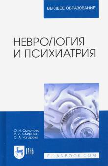Неврология и психиатрия. Учебное пособие - Смирнов, Смирнова, Чагарова