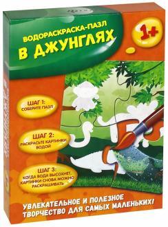 В джунглях. Водораскраска-пазл (PR1050) обложка книги