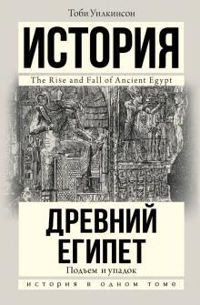Подъем и упадок Древнего Египта - Тоби Уилкинсон