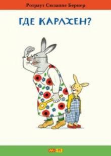 Ротраут Бернер - Где Карлхен? обложка книги