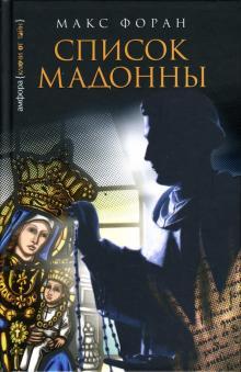 Список Мадонны - Макс Форан