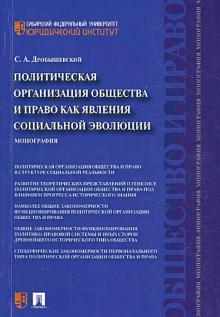 Политическая организация общества и право как явления социальной эволюции. Монография