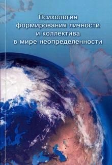 Психология формирования личности и коллектива в мире неопределенности