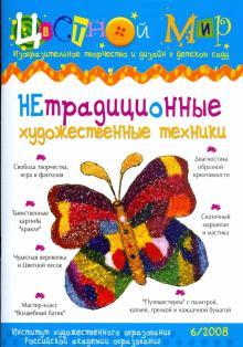 Нетрадиционные художественные техники. Научно-методический журнал. Выпуск №6. 2008 год