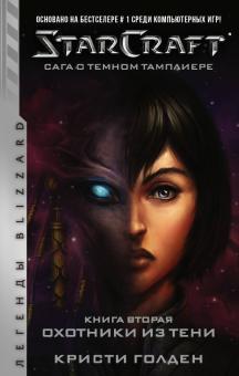 StarCraft. Сага о темном тамплиере. Книга вторая. Охотники из тени