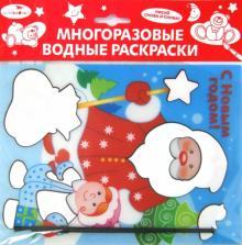 """Водная раскраска """"С Новым годом! Дед Мороз"""" (AP-SS02A)"""