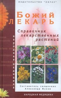 Божий лекарь. Справочник лекарственных растений - Александр Священник