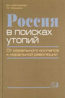 Россия в поисках утопий. От морального коллапса к моральной революции