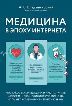 Медицина в эпоху Интернета. Что такое телемедицина и как получить качественную медицинскую помощь