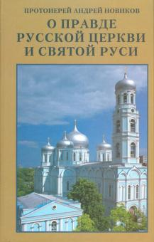 О правде Русской Церкви и Святой Руси. Сборник статей