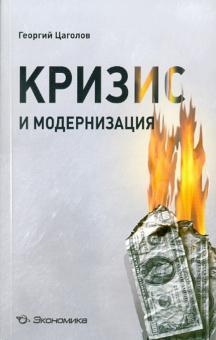 Кризис и модернизация