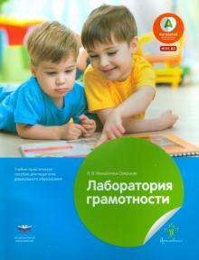Лаборатория грамотности. Учебно-практическое пособие для педагогов дошкольного образования. ФГОС ДО