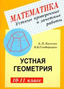 Устные проверочные и зачетные работы по геометрии для 10-11 классов