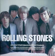 The Rolling Stones. Иллюстрированная биография - Джейн Бэнн