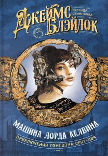 Джеймс Блэйлок - Машина лорда Келвина