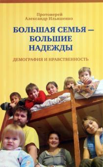 Большая семья - большие надежды. Демография и нравственность