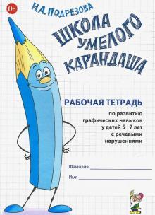 Школа умелого карандаша. Рабоч. тетрадь по развитию граф. навыков у детей 5-7 лет с реч. нарушениями