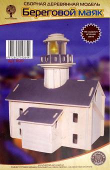 Береговой маяк (P147)