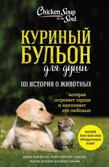 Куриный бульон для души. 101 история о животных - Хансен, Кэнфилд, Беккер