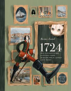 1724. Почти детективная история, рассказанная отроком петровской эпохи на страницах своего дневника