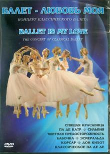 Балет - Любовь моя (DVD)