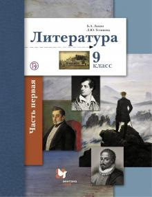 Литература. 9 класс. Учебник. В 2-х частях. Часть 1. ФГОС