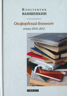 Оксфордский блокнот. Стихи 2010 - 2012