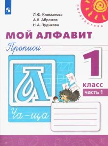 Мой алфавит. Прописи. 1 класс. В 2-х частях - Климанова, Пудикова, Абрамов